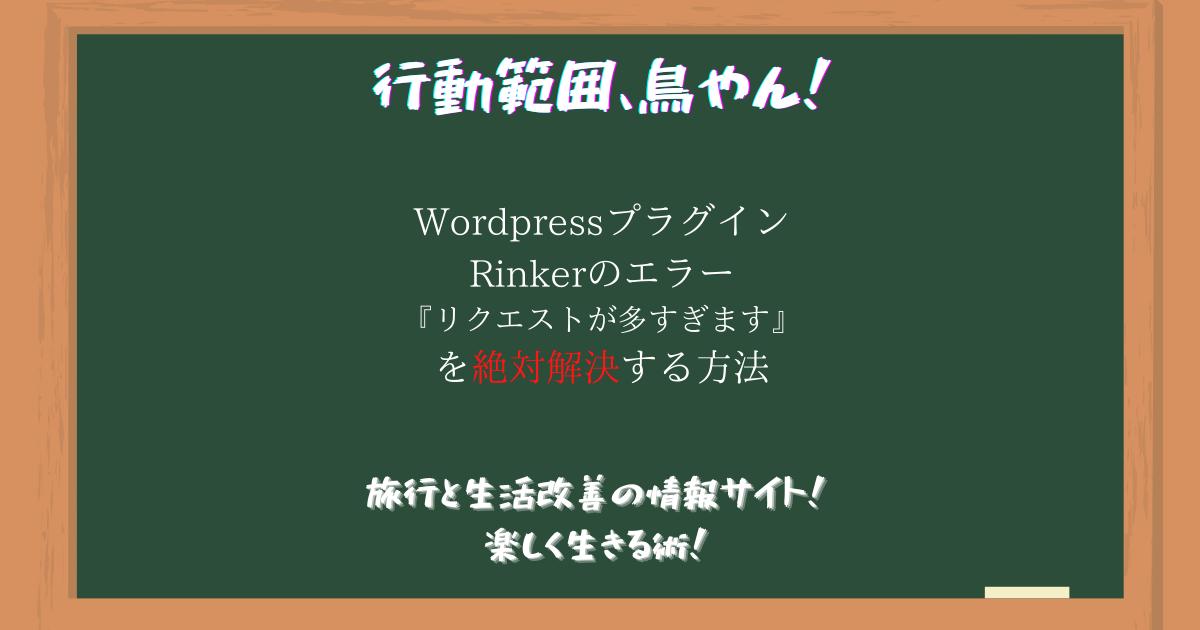 Rinkerのエラーを必ず解決するサイト